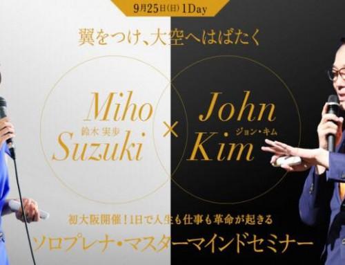 9/25_ジョン・キム氏から見た、鈴木実歩の2年間に詰まった成功法則【大阪1dayセミナーレポ】